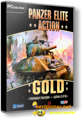 Panzer Elite Action - Gold («Руссобит-Паб​лишинг» / GFI) (RUS) [Repack]