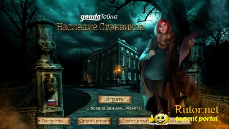 Youda Тайна. Наследие Стэнвиков / Youda Mystery: The Stanwick Legacy (2011) PC