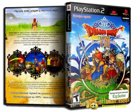 [PS2] Dragon Quest VIII: Journey of the Cursed King (2005) RUS