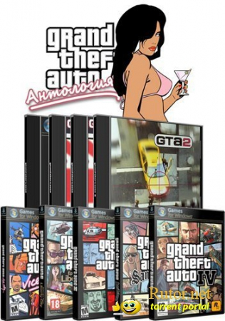 Антология Grand Theft Auto  Grand Theft Auto: Anthology (1998 - 2010) (RUS|ENG) [RePack]от R.G. Механики