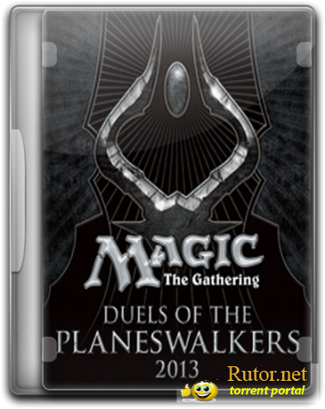 Magic: The Gathering — Duels of the Planeswalkers 2013 (Wizards of the Coast/RUS/ENG) [Repack] от R.G. ReCoding