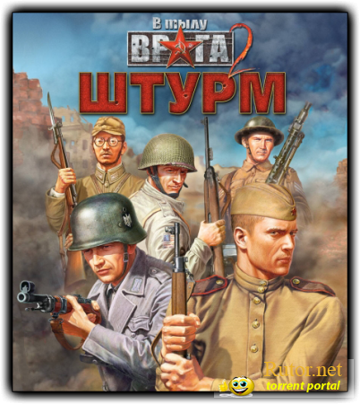 В тылу врага 2: Штурм | Men of War: Assault Squad. Game of the Year Edition (RUS|ENG) [RePack] от R.G. Shift