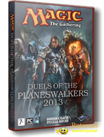 Magic: The Gathering - Duels of the Planeswalkers 2013 Special Edition (2012) PC | Repack от R.G. Catalyst