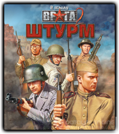 В тылу врага 2: Штурм / Men of War: Assault Squad. Game of the Year Edition (2011) PC | RePack от R.G. Origami