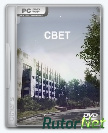 Свет / The Light (2012) PC | Repack