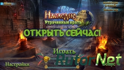 Наследие: Утраченные Врата / The Legacy: Forgotten Gates (2017) Android