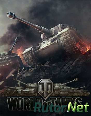 Мир Танков / World of Tanks [1.2.0.1.1013] (2018) PC | Online-only