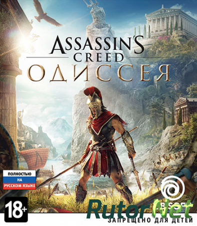 Assassin's Creed: Odyssey - Ultimate Edition [v 1.5.3 + DLCs] (2018) PC | Repack от xatab